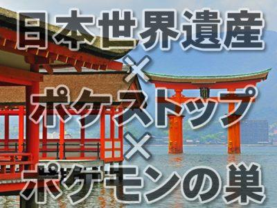 ポケストップの場所予想一覧【日本の世界遺産】