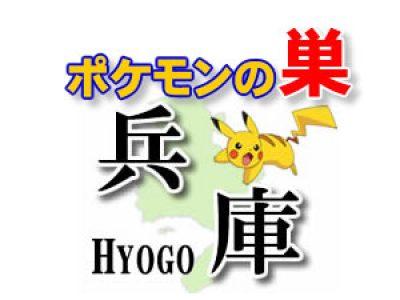 【ポケモンGO】兵庫のレアポケモンの巣の場所一覧《1月最新》
