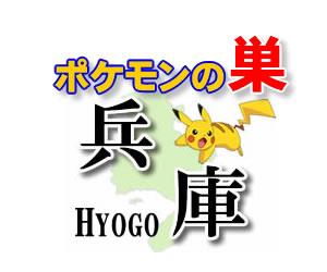 【ポケモンGO】兵庫のレアポケモンの巣の場所一覧《最新》