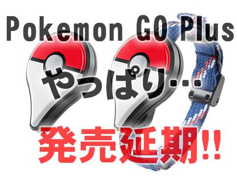 「Pokemon GO Plus」の発売日が9月に延期決定!!