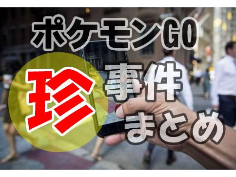 「ポケモンGO」海外での珍事件まとめ