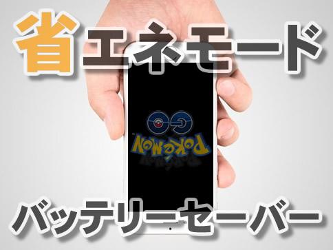 ポケモンGOのバッテリーセーバーとは!?