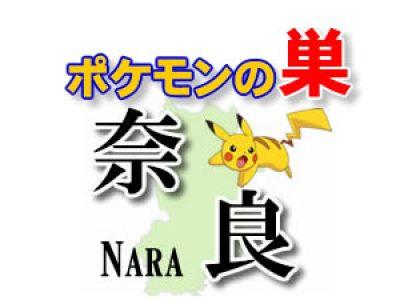 【ポケモンGO】奈良のレアポケモンの巣の場所一覧《1月最新》
