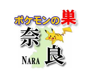 【ポケモンGO】奈良のレアポケモンの巣の場所一覧《最新》
