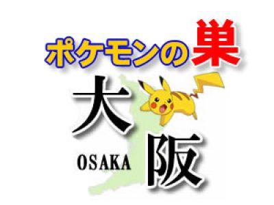 【ポケモンGO】大阪のレアポケモンの巣の場所一覧《2月最新》