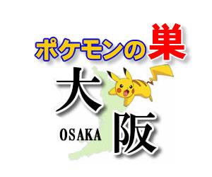 【ポケモンGO】大阪のレアポケモンの巣の場所一覧《最新》