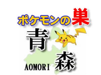 【ポケモンGO】青森のレアポケモンの巣の場所一覧《2月最新》