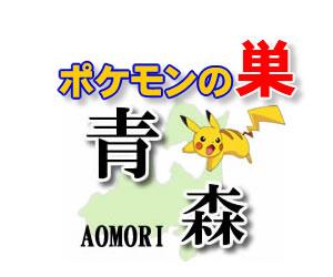 【ポケモンGO】青森のレアポケモンの巣の場所一覧《最新》