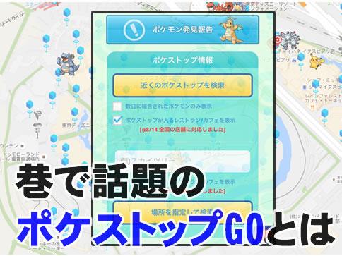 「ポケストップGO」ポケストップの場所を簡単検索!?