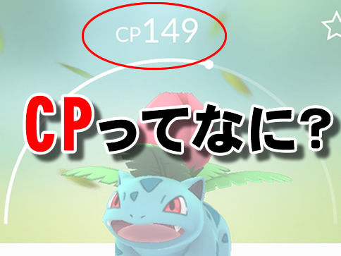 ポケモンGOでのCPとは?CP上限確認方法とランキング