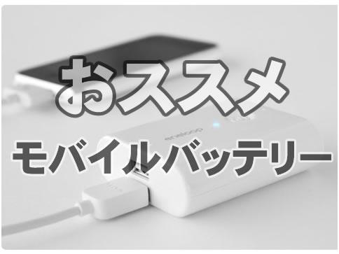 【ポケモンGO】スマホおすすめ充電器【モバイルバッテリー】