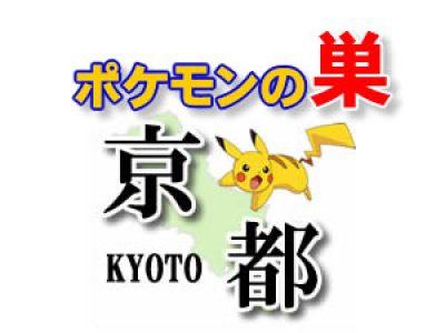 【ポケモンGO】京都のレアポケモンの巣の場所一覧《1月最新》