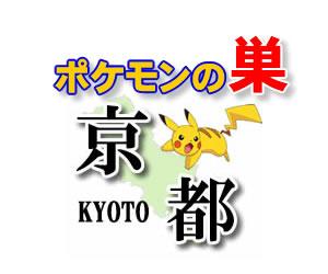 【ポケモンGO】京都のレアポケモンの巣の場所一覧《最新》
