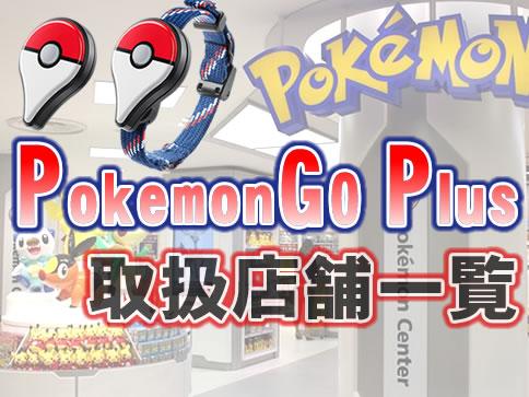 ポケモンGOプラスの販売はAmazon、ポケモンセンター取扱い店舗一覧