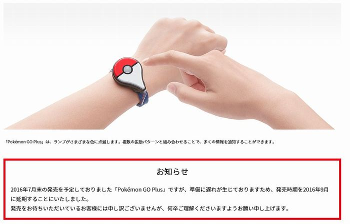 pokemongoplus-発売延期