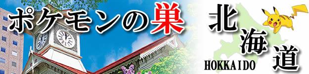 ポケモンの巣-北海道