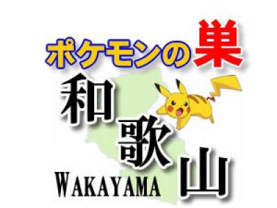 【ポケモンGO】和歌山のレアポケモンの巣の場所一覧《1月最新》