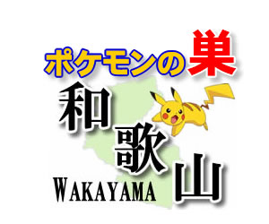 【ポケモンGO】和歌山のレアポケモンの巣の場所一覧《最新》
