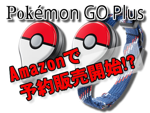 Pokemon GO PlusがAmazonで予約販売開始!?