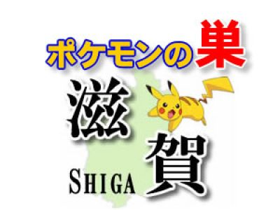 【ポケモンGO】滋賀のレアポケモンの巣の場所一覧《1月最新》