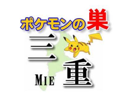 【ポケモンGO】三重のレアポケモンの巣の場所一覧《1月最新》
