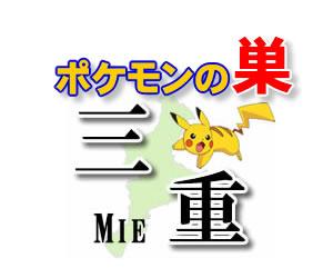 【ポケモンGO】三重のレアポケモンの巣の場所一覧《最新》