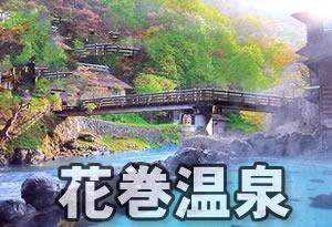 pokemonnosu-iwate-05
