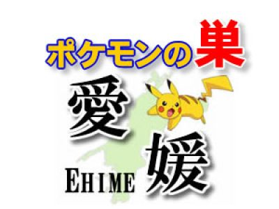 【ポケモンGO】愛媛のレアポケモンの巣の場所一覧《2月最新》
