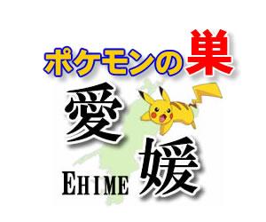 【ポケモンGO】愛媛のレアポケモンの巣の場所一覧《最新》