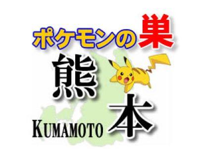 【ポケモンGO】熊本のレアポケモンの巣の場所一覧《2月最新》