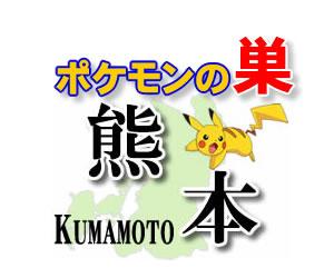 【ポケモンGO】熊本のレアポケモンの巣の場所一覧《最新》