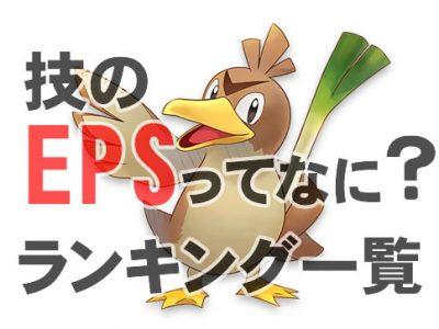 「ポケモンGO」EPSランキング一覧表