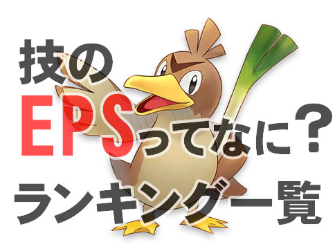 【ポケモンGO】EPSランキング一覧表!EPSが最も高い技は?
