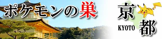 ポケモンの巣-京都