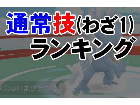 【ポケモンGO】通常技DPSランキングと相性について【最新版】