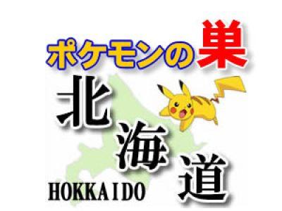 【ポケモンGO】北海道(札幌)のレアポケモンの巣の場所一覧《2月最新》