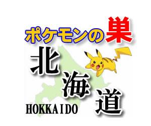 【ポケモンGO】北海道(札幌)のレアポケモンの巣の場所一覧《最新》