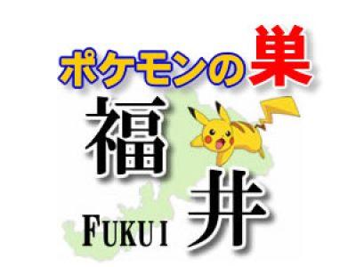 【ポケモンGO】福井のレアポケモンの巣の場所一覧《2月最新》