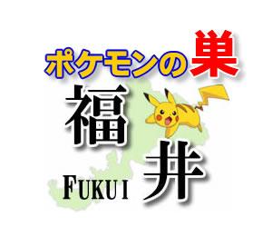【ポケモンGO】福井のレアポケモンの巣の場所一覧《最新》