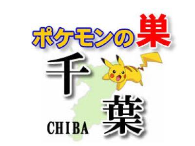 【ポケモンGO】千葉のレアポケモンの巣の場所一覧《2月最新》