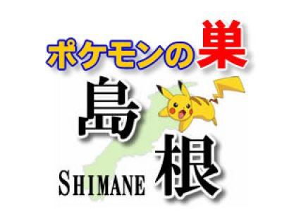 【ポケモンGO】島根のレアポケモンの巣の場所一覧《2月最新》