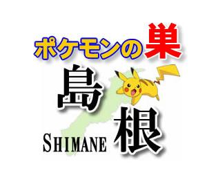 【ポケモンGO】島根のレアポケモンの巣の場所一覧《最新》