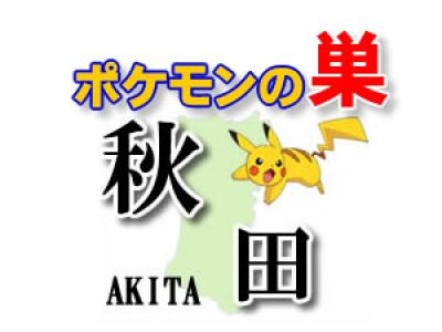 【ポケモンGO】秋田のレアポケモンの巣の場所一覧《2月最新》