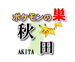【ポケモンGO】秋田のレアポケモンの巣の場所一覧《最新》