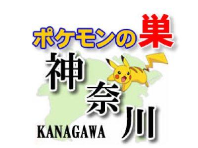 【ポケモンGO】神奈川(横浜)のレアポケモンの巣の場所一覧《1月最新》