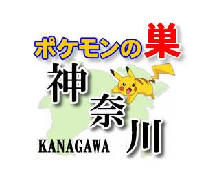 【ポケモンGO】神奈川(横浜)のレアポケモンの巣の場所一覧《最新》