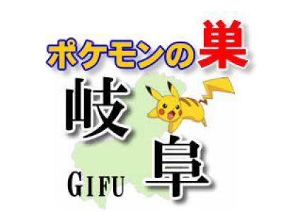 【ポケモンGO】岐阜のレアポケモンの巣の場所一覧《2月最新》