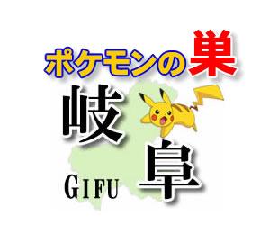 【ポケモンGO】岐阜のレアポケモンの巣の場所一覧《最新》