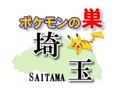 【ポケモンGO】埼玉のレアポケモンの巣の場所一覧《1月最新》