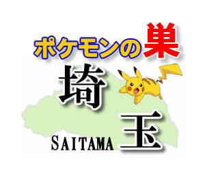 【ポケモンGO】埼玉のレアポケモンの巣の場所一覧《最新》